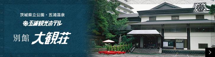 五浦観光ホテル別館 大観荘【公式】